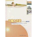 中国大百科全书(普及版):小城大历史(北方篇)--遍访中国历史文化名城