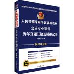 中公2017人民警察录用考试辅导教材公安专业知识历年真题汇编及模拟试卷