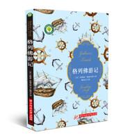格列佛游记(2019年教育部中小学馆配推荐书目)