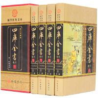 四库全书精华 文白对照精装16开4册插盒装 线装书局 定价:598.00 元