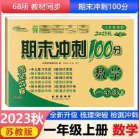 期末冲刺100分一年级上册数学试卷 2021秋苏教版