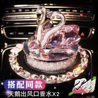 【品牌热卖】车内饰品摆件汽车香水持久水晶车载摆件香水座创意漂亮装饰女神款 粉色 双天鹅 +粉色钻石垫+天鹅出风口一对