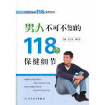 不可不知的118个细节系列 男人不可不知的118个保健细节 张卫东, 陶红亮 人民卫生出版社