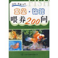 【新书店正版】金鱼 锦鲤喂养200问 赵�q 天津科技翻译出版公司