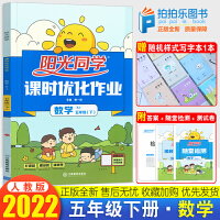 阳光同学课时优化作业五年级下册数学人教版 2021春新版