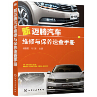 新迈腾汽车维修与保养速查手册【正版书籍,达额立减】