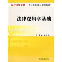 现代法学教材:法律逻辑学基础