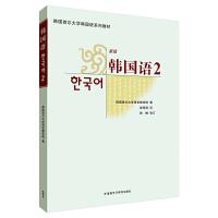 韩国语(2)(配MP3光盘)(18新)
