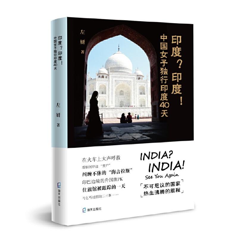 """印度?印度!中国女子独行印度40天 印度版""""人在窘途"""",窘境不断,状况百出,一路精彩,一路热爱,神秘的国度,异域的文明,印度,去多少次都不够"""