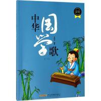 中华国学歌(1) 尤静波 编著