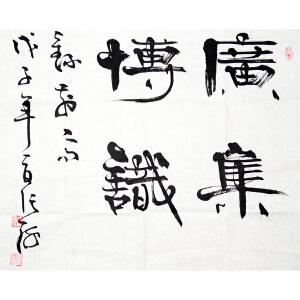 S张海 书法 68*68