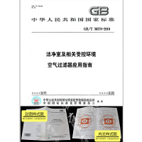 GB/T 36370-2018 洁净室及相关受控环境 空气过滤器应用指南