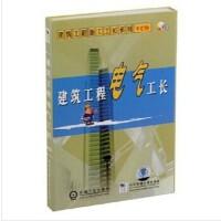 正版!建筑工程施工工长系列:建筑工程电气工长(3VCD)企业培训视频 光盘