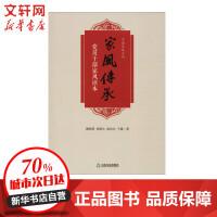 家风传承 党员干部家风读本 山东友谊出版社有限公司