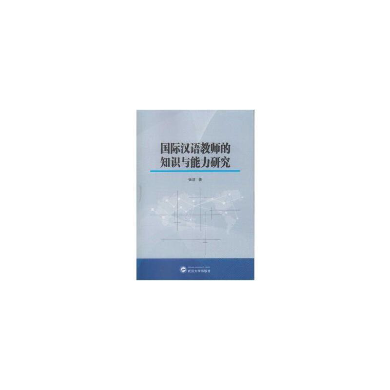 汉语教师的知识与能力研究 正版  张洁  9787307196353