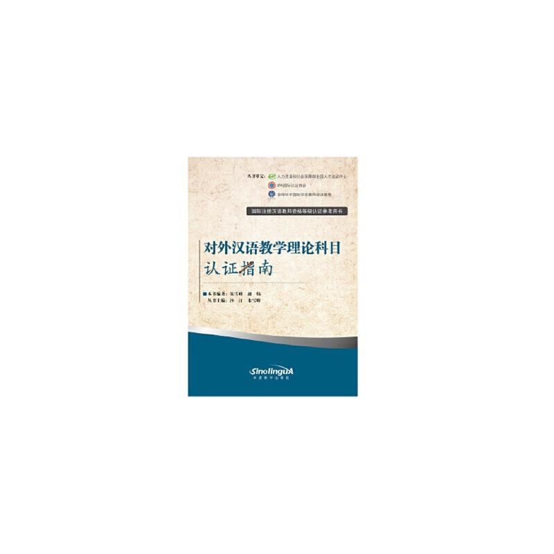 【新书店正版】对外汉语教学理论科目认证指南(国际注册汉语教师资格等级认证参考用书) 朱雪峰^赵炜 华语教学出版社 正版图书,请注意售价高于定价,有问题联系客服谢谢。