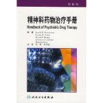 精神科药物治疗手册(翻译版),初晓 等主译,人民卫生出版社9787117103848