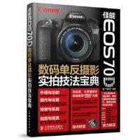 【二手旧书9成新】佳能EOS 70D数码单反摄影实拍技法宝典 广角势力 9787115359773 人民邮电出版社