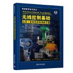 无线控制基础:过程工业的连续和离散控制