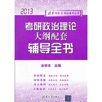 2013-考研政治理论大纲配套辅导全书
