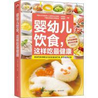 婴幼儿饮食,这样吃最健康 江苏科学技术出版社
