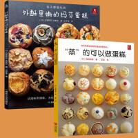 【2本套装】50款口味玛芬蛋糕+''蒸''的可以做蛋糕 没有烤箱也能做蛋糕 西点蛋糕烘焙书籍制作教程大全美食 甜点烘焙