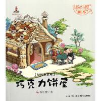 送书签~9787535363084 好性格系列:巧克力饼屋(绘本)(xz)/ 杨红樱 / 湖北少儿出版社