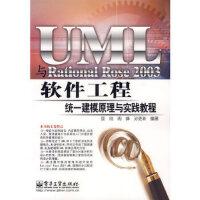 【新书店正版】UML与Rational Rose 2003软件工程统一建模原理与实践教程,国刚,电子工业出版社9787