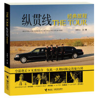 The Tour:纵贯线经典旅程
