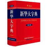 新华大字典(第3版・单色本)