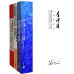 必读名人双语演讲套装(网店专供套装共3册)