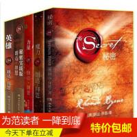 朗达・拜恩身心灵经典作品 [全五册] 秘密+秘密实践版+力量+魔力+Hero 英雄.