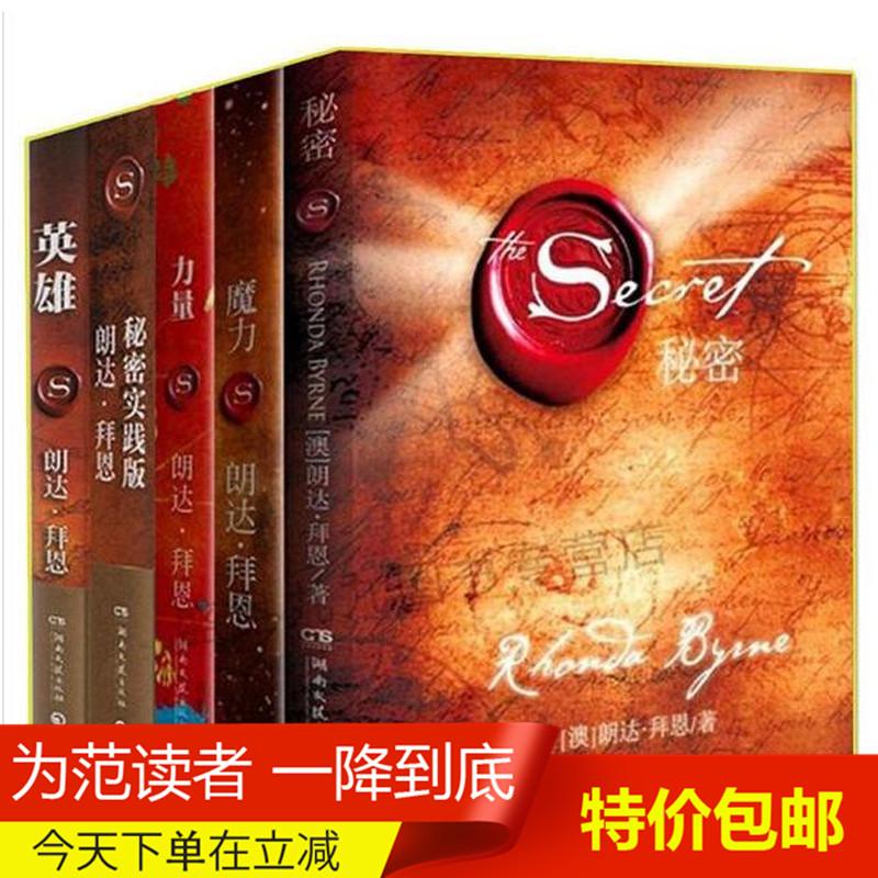 朗达·拜恩身心灵经典作品 [全五册] 秘密+秘密实践版+力量+魔力+Hero 英雄.预售