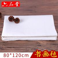 文房四宝 毛笔书法用品保护宣纸 白色书画用羊毛毡80*120cm