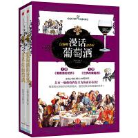 正版现货 漫话葡萄酒 套装上下全2册 葡萄酒书籍大全 葡萄酒知识品鉴入门 世界葡