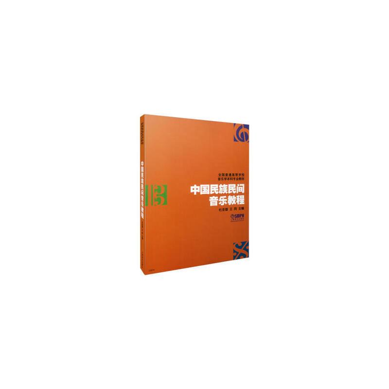 二手9成新 中国民族民间音乐教程 杜亚雄,王同 9787806679357 上海音乐出版社 正版书籍 里面全新