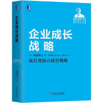 企业成长战略 正版书籍 限时抢购 当当低价 团购更优惠 13521405301 (V同步)