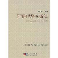 【新书店正版】轩辕经络与拨法,田忆芳,科学出版社9787030249876