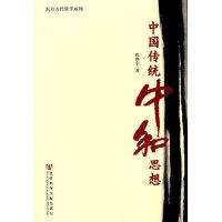 中国传统中和思想,程静宇,社会科学文献出版社9787509711095