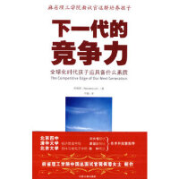 【新书店正版】下一代的竞争力,蒋佩蓉,江西人民出版社9787210041221