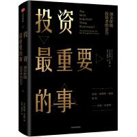 【正版】投资重要的事 霍华德马克斯 著 中信出版社图书 正版 畅销书《周期》作者的经典之作 推崇的价值投资大师力作