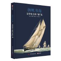 """文学史上的""""船""""说扬帆书海(法)让-伯努瓦・埃龙(Jean-BenoitHeron)华中科技大学出版社"""