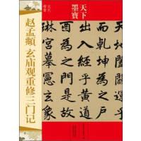 天下墨��-�w孟�\-玄�R�^重修三�T�(元代楷��)吉林文史出版社 吉林文史出版社9787547217504