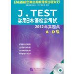 J.TEST实用日本语检定考试2012年真题集--A-D级