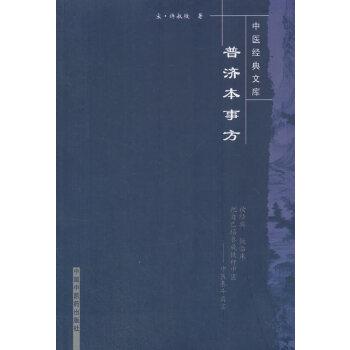 普济本事方-中医经典文库