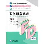 药学服务实务(第2版)(高等职业教育药学类与食品药品类专业第四轮教材)