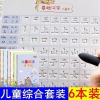 6本幼儿园学前凹槽楷书字帖小学生儿童初学者3-6岁写数字练字帖