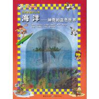 送书签~9787229067229-世界真奇妙丛书:海洋-神奇的蓝色世界(精)(tg)/ (比)博格尔,(阿根廷)雷加