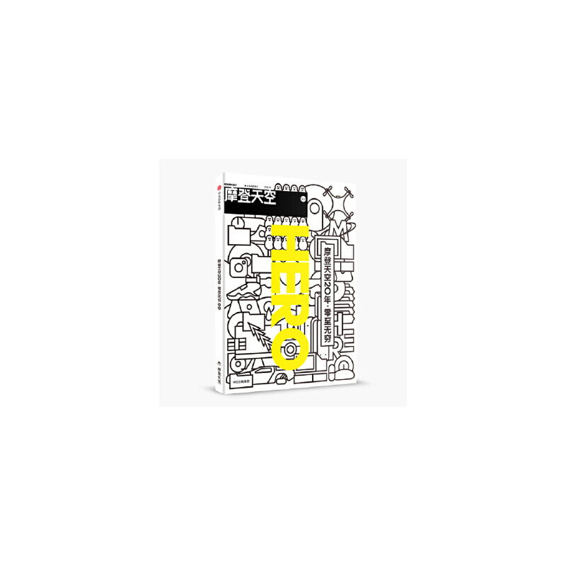 【新书店正版】摩登天空03:摩登天空20年 零至无穷 摩登天空传媒 中信出版社 正版书籍,请注意售价高于定价,有问题随时联系客服。