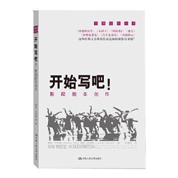影视剧本创作(pdf+txt+epub+azw3+mobi电子书在线阅读下载)